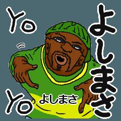 [LINEスタンプ] 【よしまさ】専用名前スタンプだYO!