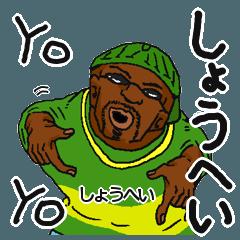 [LINEスタンプ] 【しょうへい】専用スタンプだYO!