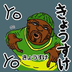 [LINEスタンプ] 【きょうすけ】専用スタンプだYO!