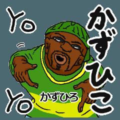[LINEスタンプ] 【かずひろ】専用名前スタンプだYO!