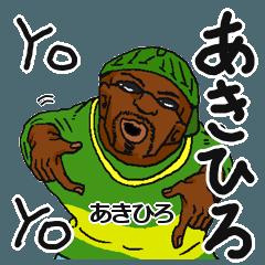 【あきひろ】専用名前スタンプだYO!