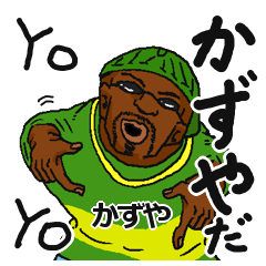 [LINEスタンプ] 【かずや/カズヤ】専用名前スタンプだYO!