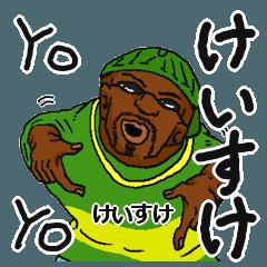 【けいすけ】専用名前スタンプだYO!