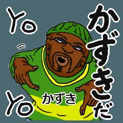 [LINEスタンプ] 【かずき/カズキ】専用名前スタンプだYO!