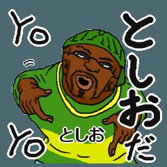 【としお/トシオ】専用名前スタンプだYO!