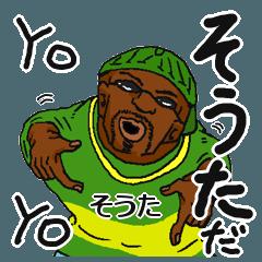 【そうた/ソウタ】専用名前スタンプだYO!
