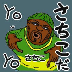 【さちこ/サチコ】専用名前スタンプだYO!
