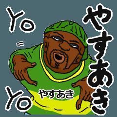 【やすあき】専用名前スタンプだYO!
