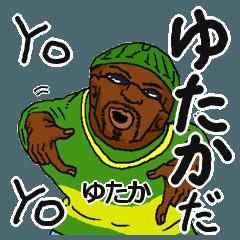 【ゆたか/ユタカ】専用名前スタンプだYO!