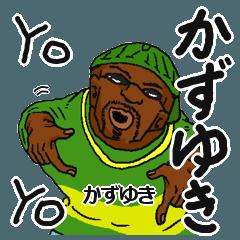 【かずゆき】専用名前スタンプだYO!