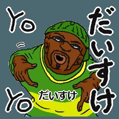 【だいすけ】専用名前スタンプだYO!