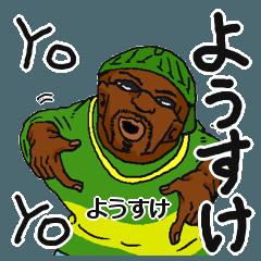 [LINEスタンプ] 【ようすけ】専用名前スタンプだYO!