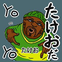 【たけお/タケオ】専用名前スタンプだYO!
