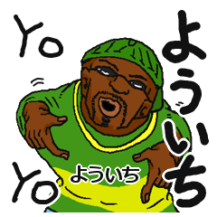 【よういち】専用名前スタンプだYO!
