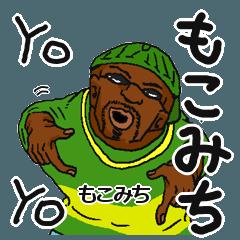 【もこみち】専用名前スタンプだYO!