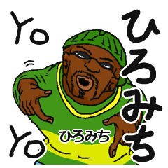 【ひろみち】専用名前スタンプだYO!