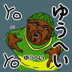 【ゆうへい】専用名前スタンプだYO!
