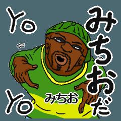 【みちお/ミチオ】専用名前スタンプだYO!