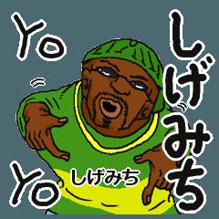 【しげみち】専用名前スタンプだYO!