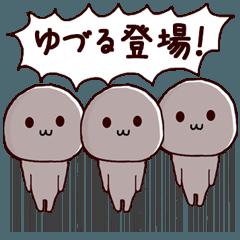 ◆◇ ゆづる ◇◆ 専用の名前スタンプ