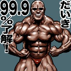 だいき専用 筋肉マッチョマッスルスタンプ