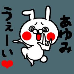 あゆみちゃん専用ラブラブ名前スタンプ
