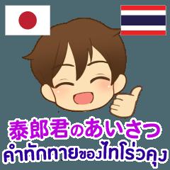 [LINEスタンプ] 泰郎君のあいさつ タイ語日本語