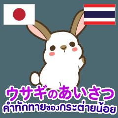 [LINEスタンプ] ウサギのあいさつ タイ語日本語