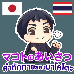 [LINEスタンプ] マコトのあいさつ タイ語日本語