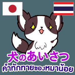 [LINEスタンプ] 犬のあいさつ タイ語日本語