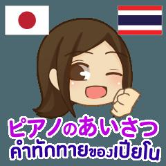 [LINEスタンプ] ピアノのあいさつ タイ語日本語