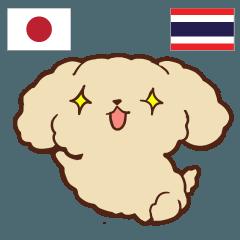 [LINEスタンプ] 犬 タイ語勉強したい 日本タイ