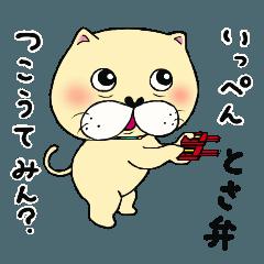 つぶやく犬ネコ(土佐弁編)2
