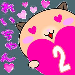 ❤愛しのれいちゃん❤に送るスタンプ2
