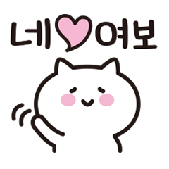 ヨボに送る韓国語♡