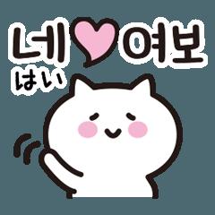 ヨボに送る韓国語♡(日本語ふりがな)
