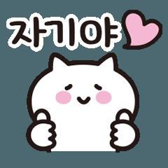 チャギに送る韓国語♡