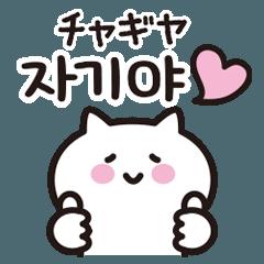 チャギに送る韓国語♡(日本語ふりがな)