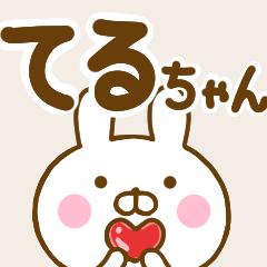 ☆てるちゃん☆が使う名前スタンプ