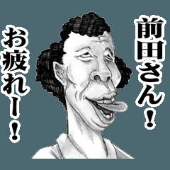 【前田】に送る!変顔スタンプ