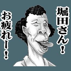 【堀田】に送る!変顔スタンプ