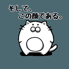 〖まんまる白ネコ〗煽Ver.