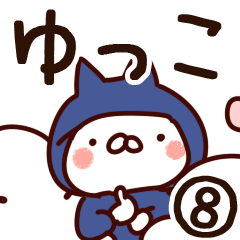 【ゆっこ】専用8