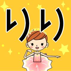 バレリーナりりちゃん専用スタンプ