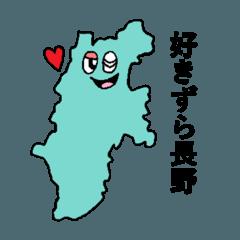 長野県スタンプ