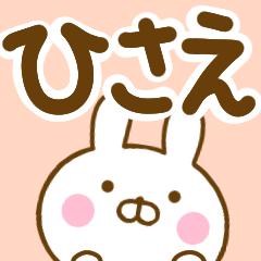 ☆ひさえ☆が使う名前スタンプ