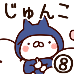 【じゅんこ】専用8