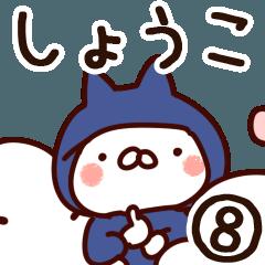 【しょうこ】専用8