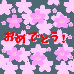 動く!咲く!桜のメッセージ