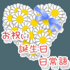 ▷フラワーでお祝い♥誕生日♥日常語